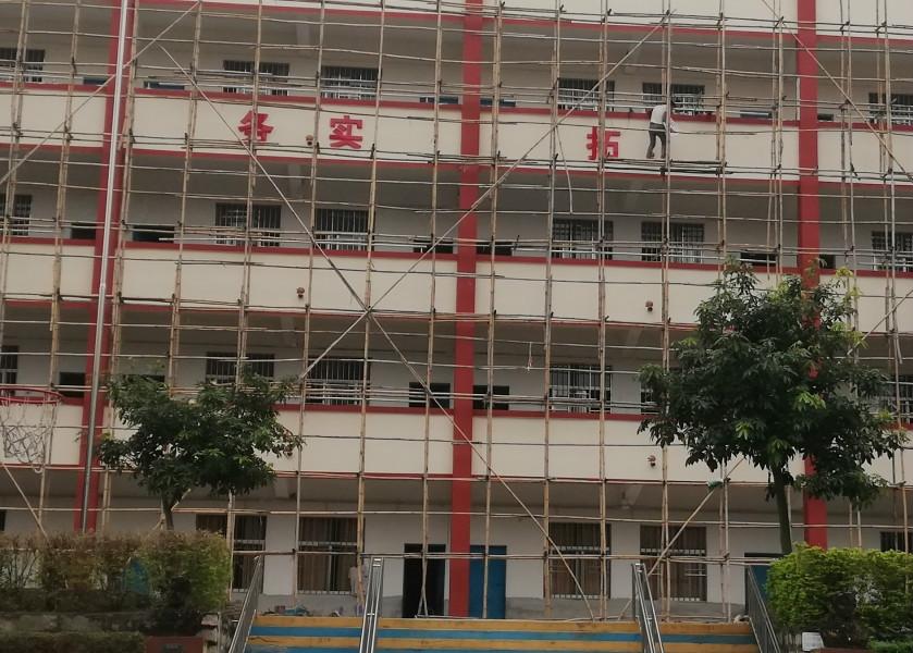 深圳市宝安区某学校校舍结构安全和抗震加固工程